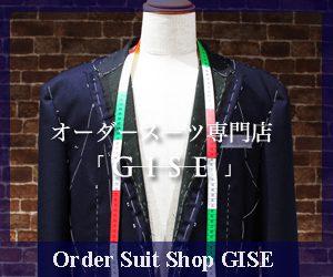 オーダースーツ専門店「GISE」