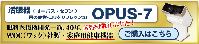 opus7_top_07