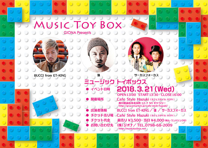 musictoybox