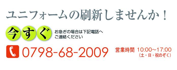 ユニフォーム関連事業_09.jpg