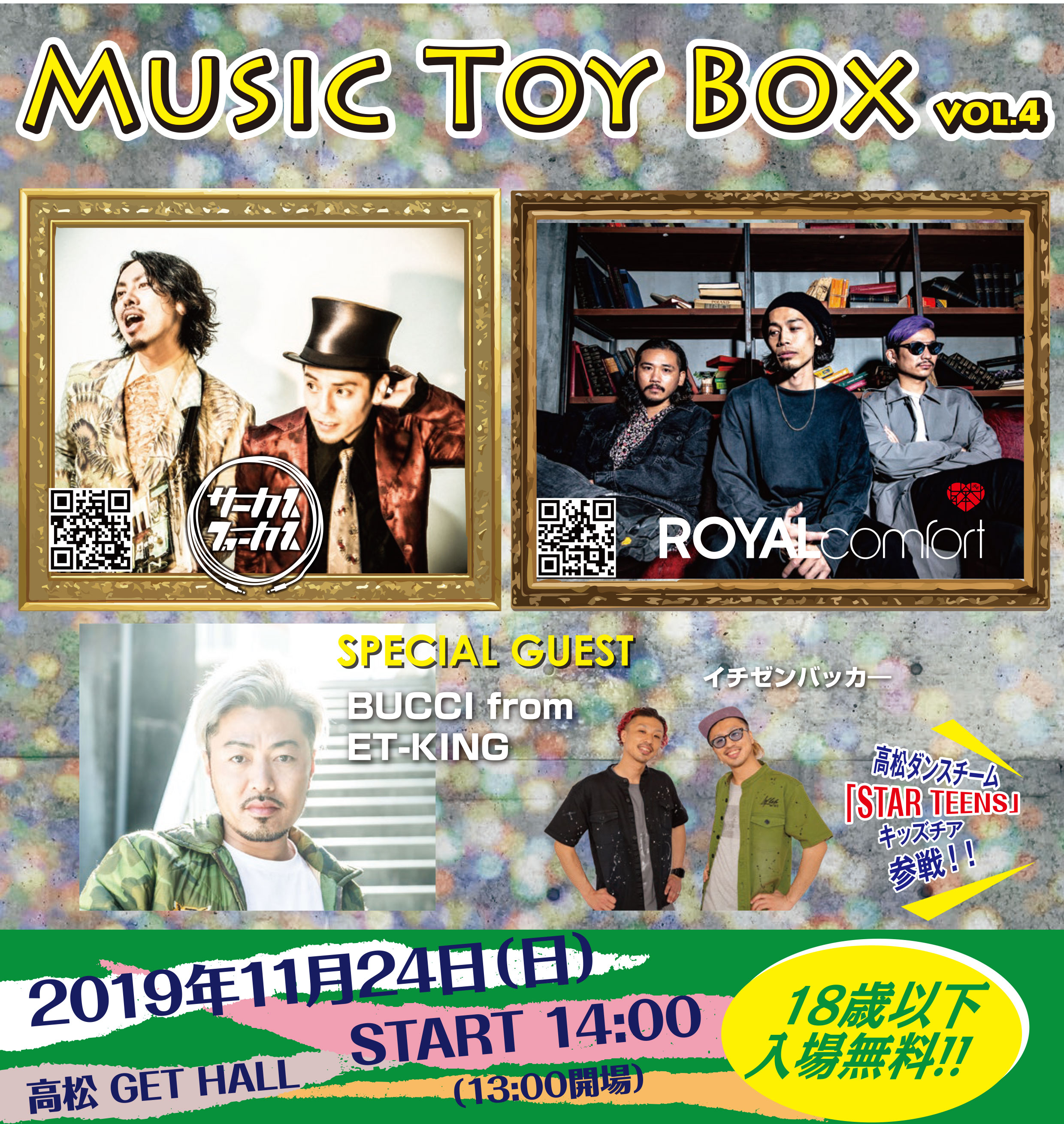 MUSIC TOY BOX vol.4